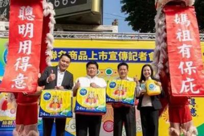 永丰余与大甲镇澜宫跨界合作 推出新品好神限定版