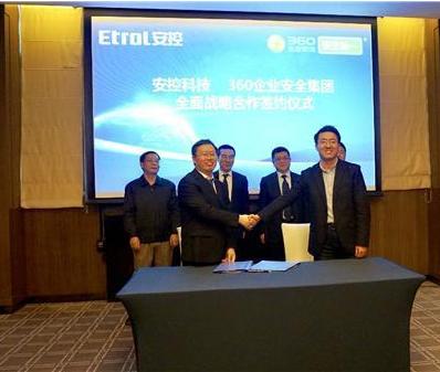 安控科技与360企业安全集团签署战略合作协议,保障工业互联网安全