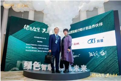 科顺集团荣获阳光城集团2018年度新锐合作伙伴奖
