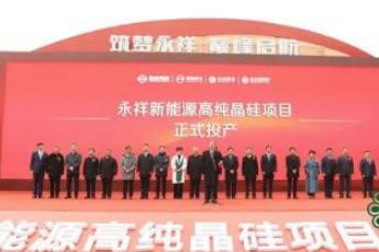 永祥新能源高纯晶硅项目顺利投产