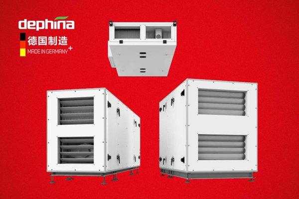德菲兰即将发布新一代Air1全能中央新风系统