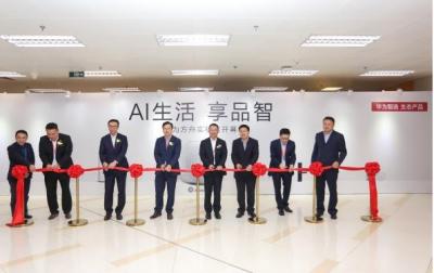 华为方舟实验室正式开业!构建全场景智能生态