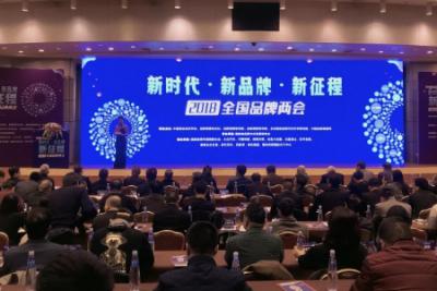 """恒洁荣膺""""2018中国卫生陶瓷行业标志性品牌"""""""