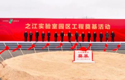 """之江实验室园区工程奠基,打造""""互联网 """"科创高地"""