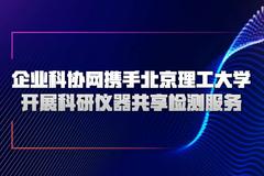 企业科协网携手中国矿业大开展科研仪器共享检测服务