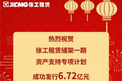6.72亿!徐工租赁行业首单储架资产证券化项目成功发行!