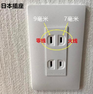 日本插座标准,日本插座和中国一样吗?