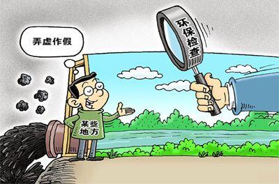 解读上海市环境监测数据弄虚作假行为调查处理办法