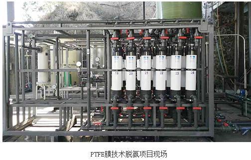 PTFE中空纤维膜接触器技术应用于高氨氮废水处理项目