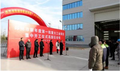 江苏邳州集中开工的24个重大项目,涵盖半导体材料等领域