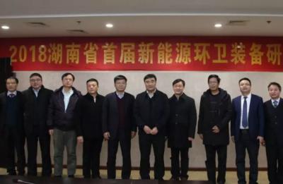 湖南省首届新能源环卫装备研讨会:构建绿色环卫长沙新模式