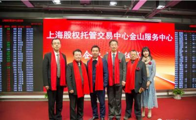 上海江浪科技股份有限公司成功挂牌