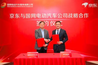 国网电动汽车与京东战略合作,构建新能源汽车服务新格局