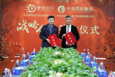 北京便便出行与中海同创集团战略合作 开辟全新的销售之路