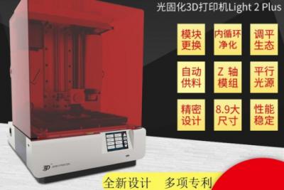杭州珍妮LCD光固化二代3D打印机Plus震撼来袭