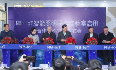 ?常州与华为等合作共建NB-IoT智能照明实验室