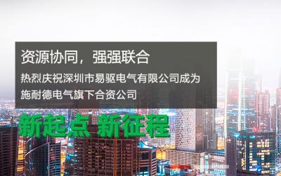 易驱电气成为施耐德电气旗下合资企业,变频器龙头开启新征程