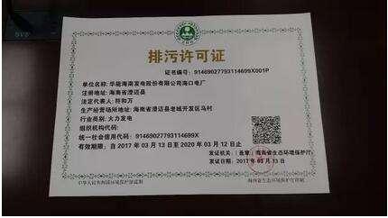 """北京开发区4家水处理企业拿到环保""""身份证"""""""
