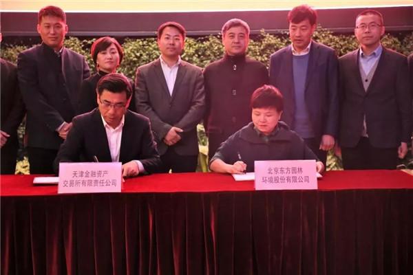 天津金融资产交易所与东方园林签署战略合作协议 共推PPP二级市场建设