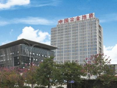 中国冶金地质总局2975万采购多套精密化学分析仪器!