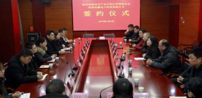 珠海创微电子科技签约落户湖南郴州,可实现年产值2亿元