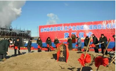 滨州临港高端石化产业园投资约128亿元项目开建