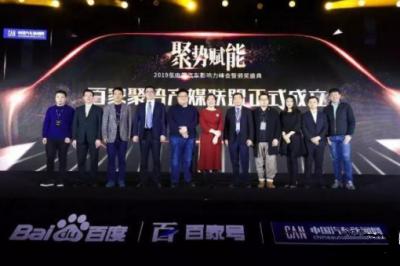 百度汽车产媒联盟成立暨中国汽车影响力峰会召开