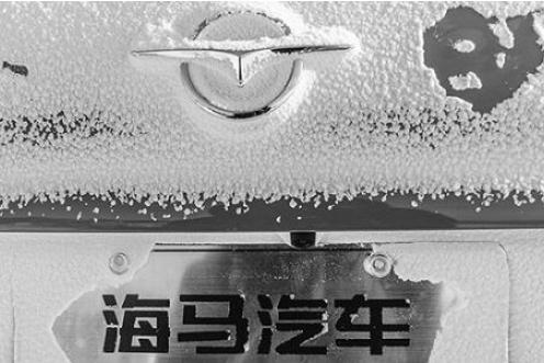 海马汽车面临披星带帽?2018销量腰斩 全年仅6.76万辆
