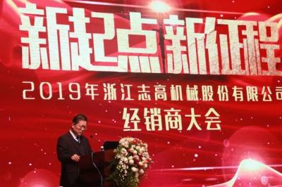 志高机械2019年经销商大会:争做行业内中国第一
