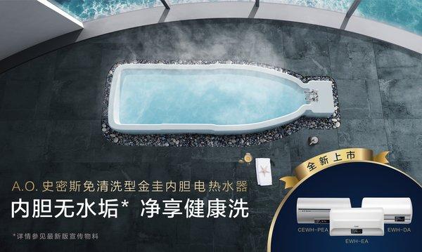 A.O.史密斯薄型电热水器获大奖 免清洗型金圭内胆电热水器全新上市