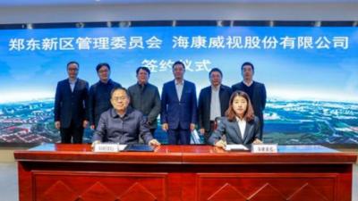 海康威视与郑东新区委员会签订郑州科技园框架协议