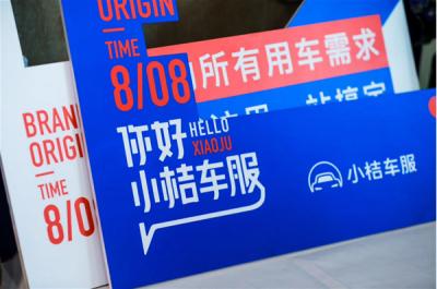 """滴滴否认上海团队解散!小桔车服宣布启动北京+杭州""""双总部""""战略"""