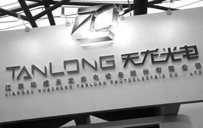 天龙光电宣布本部生产线全部停产