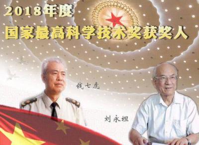 2018国家最高科学技术奖揭晓:刘永坦、钱七虎院士获最高奖