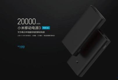小米移动电源销量破亿 推出20000mAh高配版小米移动电源3