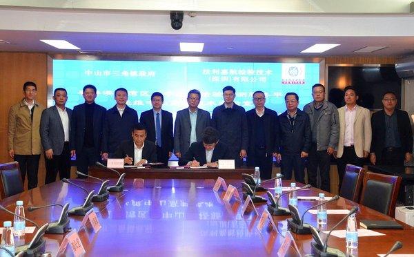 必维中山高新技术实验室项目举行战略合作签约仪式