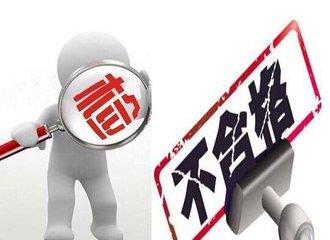 市监总局抽检2111批次样品 康龙缘、长生和上海欣元等39批次产品不合格