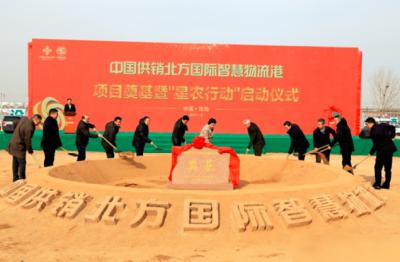 中国供销北方国际智慧物流港项目奠基,投资50亿打造农产品流通体系标杆