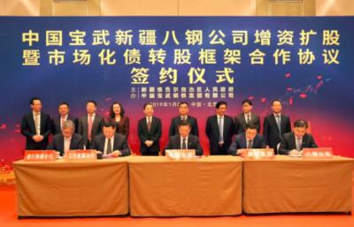 宝钢八钢公司增资扩股 与8家银行签署市场化债转股合作框架协议