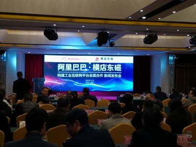 阿里云与横店东磁战略合作,打造企业级工业互联网标杆
