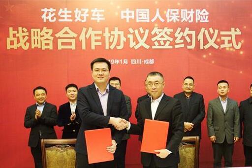 花生好车与中国人保战略合作 全新车险服务嫁接汽车新零售