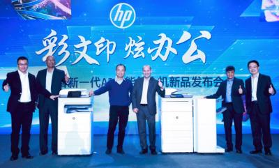 惠普发布新一代A3智能复合机 带来炫彩文印新体验