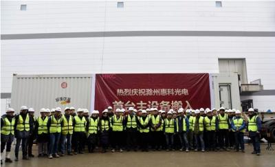 新进展!滁州惠科光电8.6代项目首台曝光机顺利搬入厂房