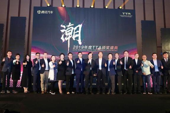 腾讯汽车2019年TTA颁奖盛典召开 大奖花落谁家?