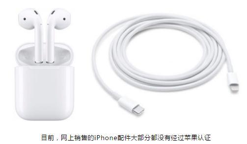 韩国警方查获价值10亿韩元的假冒苹果手机配件