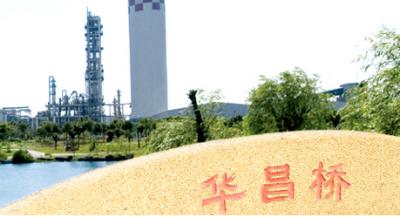 华昌化工原料结构调整技术改造项目二期开车成功