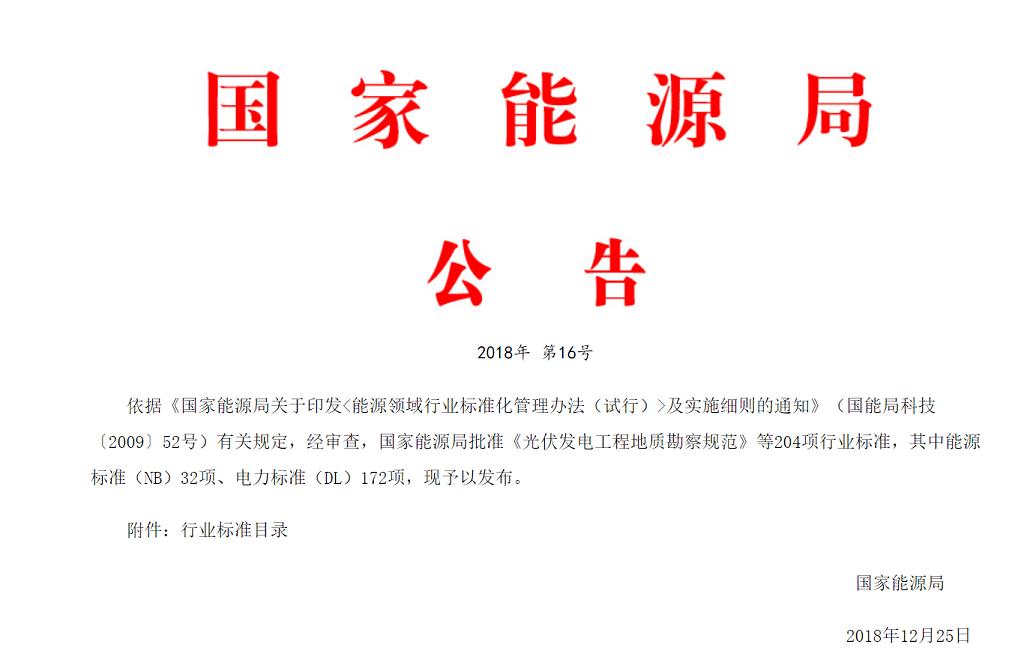 锦江环境参与三项垃圾焚烧发电行业标准获批发布 5月1日起实施