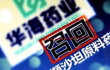 华海药业27批次厄贝沙坦因NDEA超标将被召回 股价创近四年新低