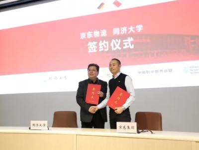 京东物流与中德职业教育联盟签约 为京东东南亚业务输送人才