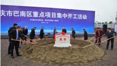 重庆市集中开工智能制造等16个项目,总投资93亿元